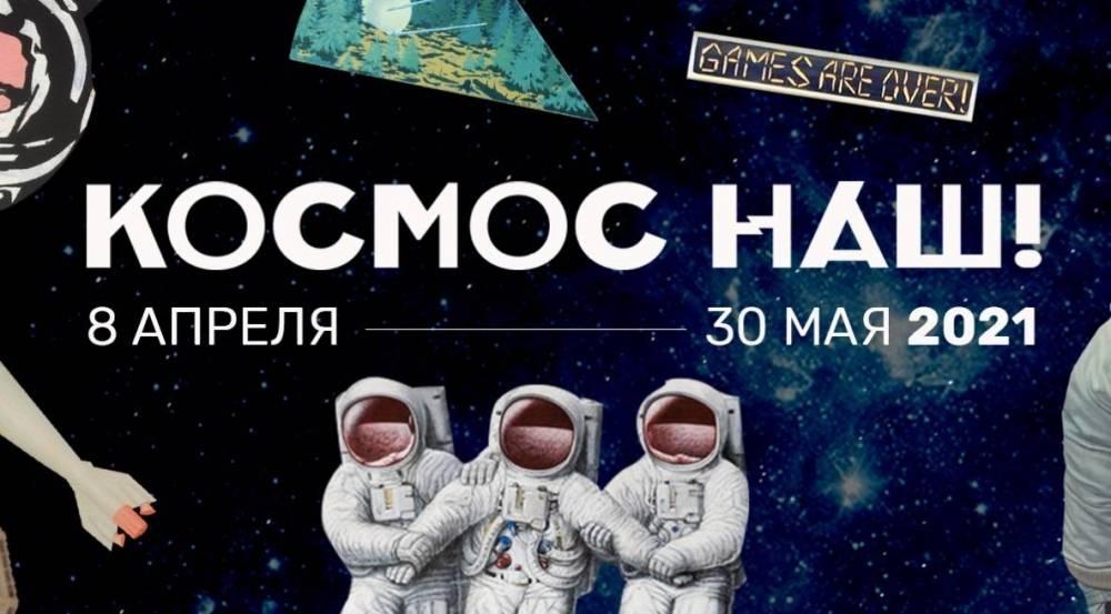 Галерея Artstory представит выставку «Космос наш!»