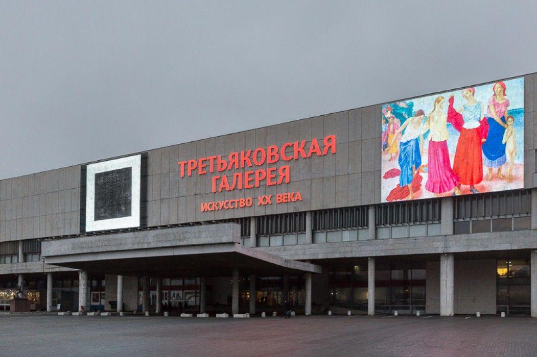 В Третьяковке открылась новая экспозиция искусства ХХ века