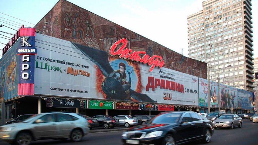Кинотеатр «Октябрь» закрыли из-за коронавируса