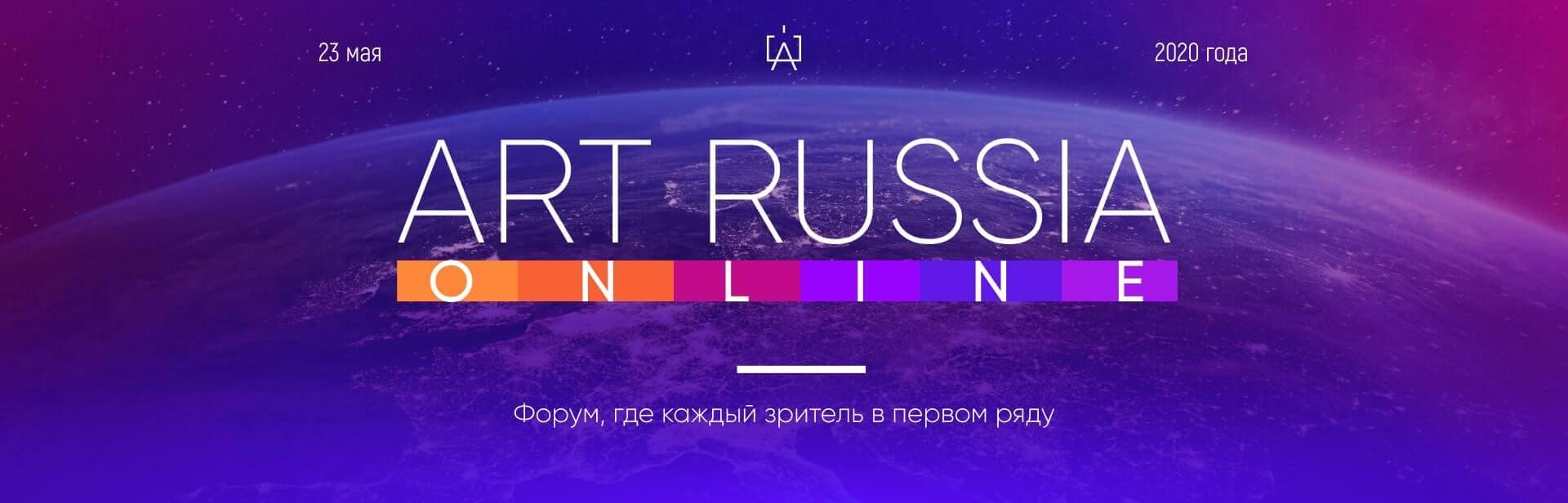 Международный арт-форум Art Russia Online Forum объединит более 80 экспертов