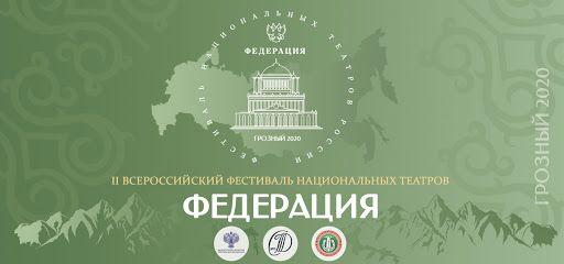 ВГрозном стартовал фестиваль национальных театров «Федерация»