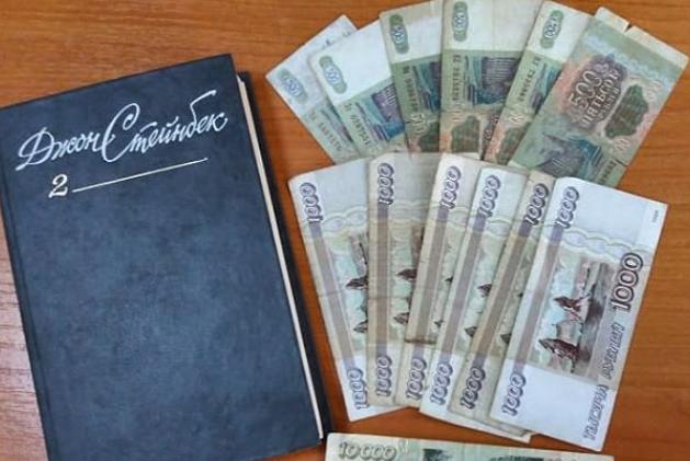 Библиотекари села Тамбовка нашли вкниге Стейнбека деньги образца 1995 года