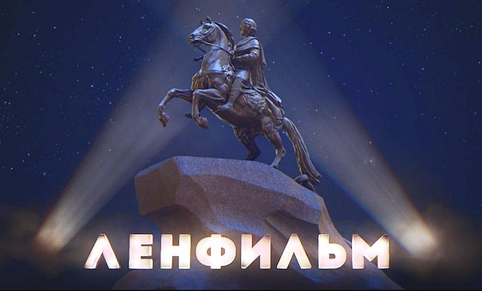 Минкульт предоставил «Ленфильму» более 486 млн рублей на погашение долга по кредиту ВТБ