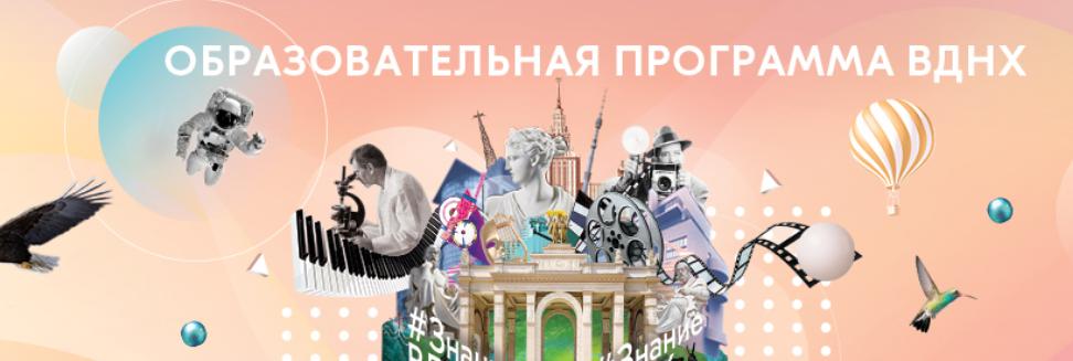 """Стартовал летний сезон программы """"Знание. ВДНХ"""""""