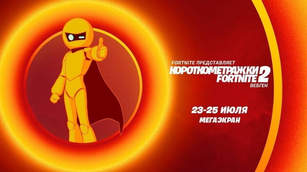 Epic Games проведет фестиваль короткометражек в Fortnite