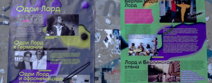 ВЧелябинске уничтожили экспозицию «Феминистские транслокальности»