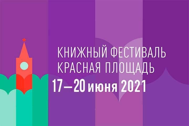 Более 500 мероприятий пройдет в Москве на книжном фестивале «Красная площадь»
