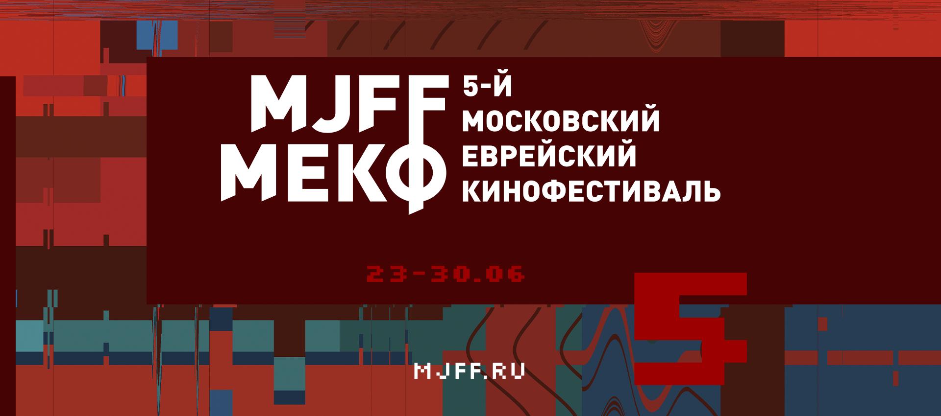 На V Московском еврейском кинофестивале покажут почти 60 картин