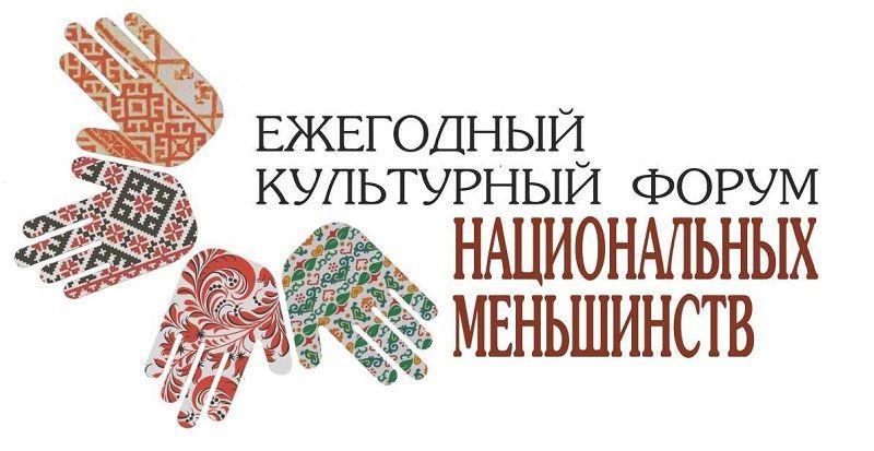 X Культурный форум нацменьшинств открылся в Калининграде