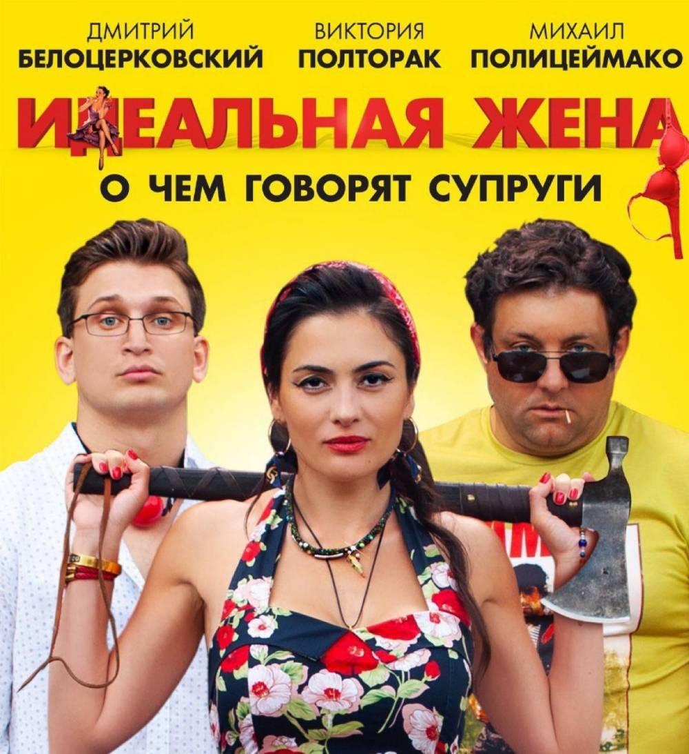 Дмитрий Белоцерковский, актер фильма «Идеальная жена»: «Люди, прожившие вместе лет пятьдесят, становятся практически ветеранами труда»