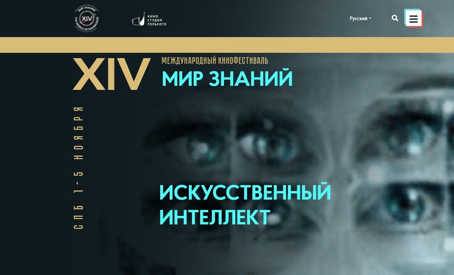 В Петербурге пройдет фестиваль научно-популярного кино «Мир знаний»