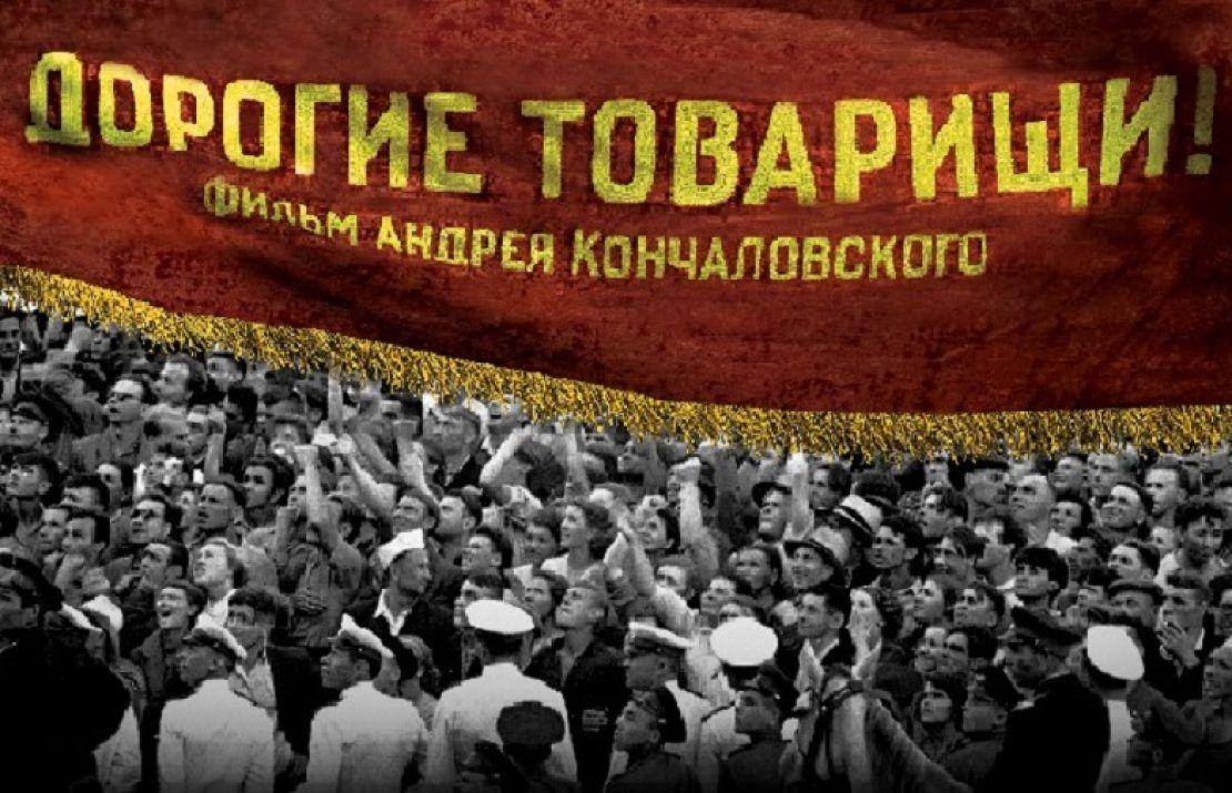 «Дорогие товарищи!» Кончаловского получил «Золотого орла» залучшую режиссуру
