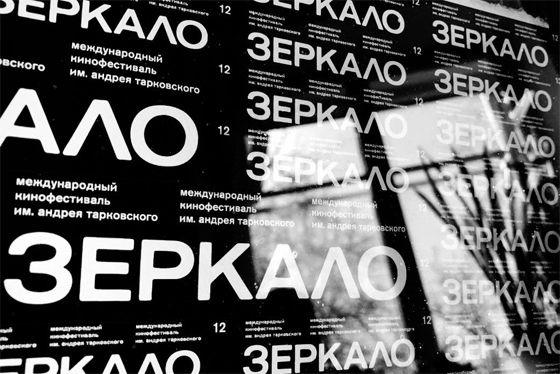 ВМоскве стартует спецпрограмма кинофестиваля «Зеркало»