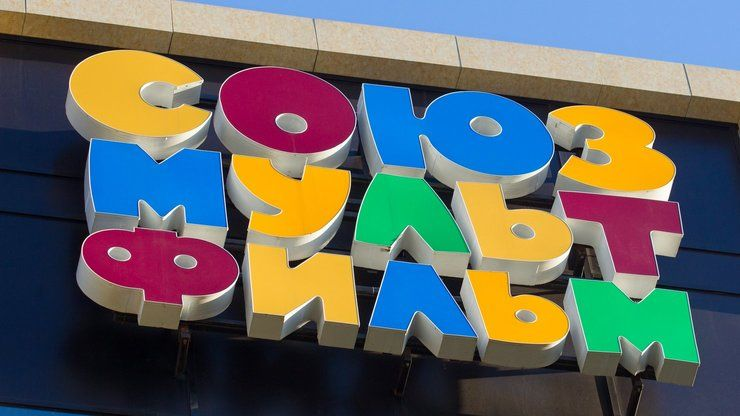 «Союзмультфильм» откроет мультимедийный парк наВДНХ в2020 году
