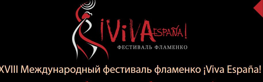 ВМоскве иПетербурге пройдет фестиваль фламенко «Viva España!»