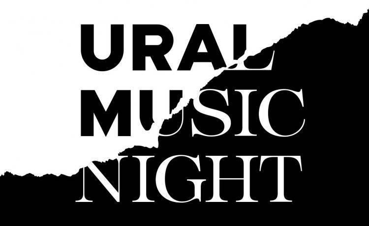 В Екатеринбурге отменят фестиваль Ural Music Night