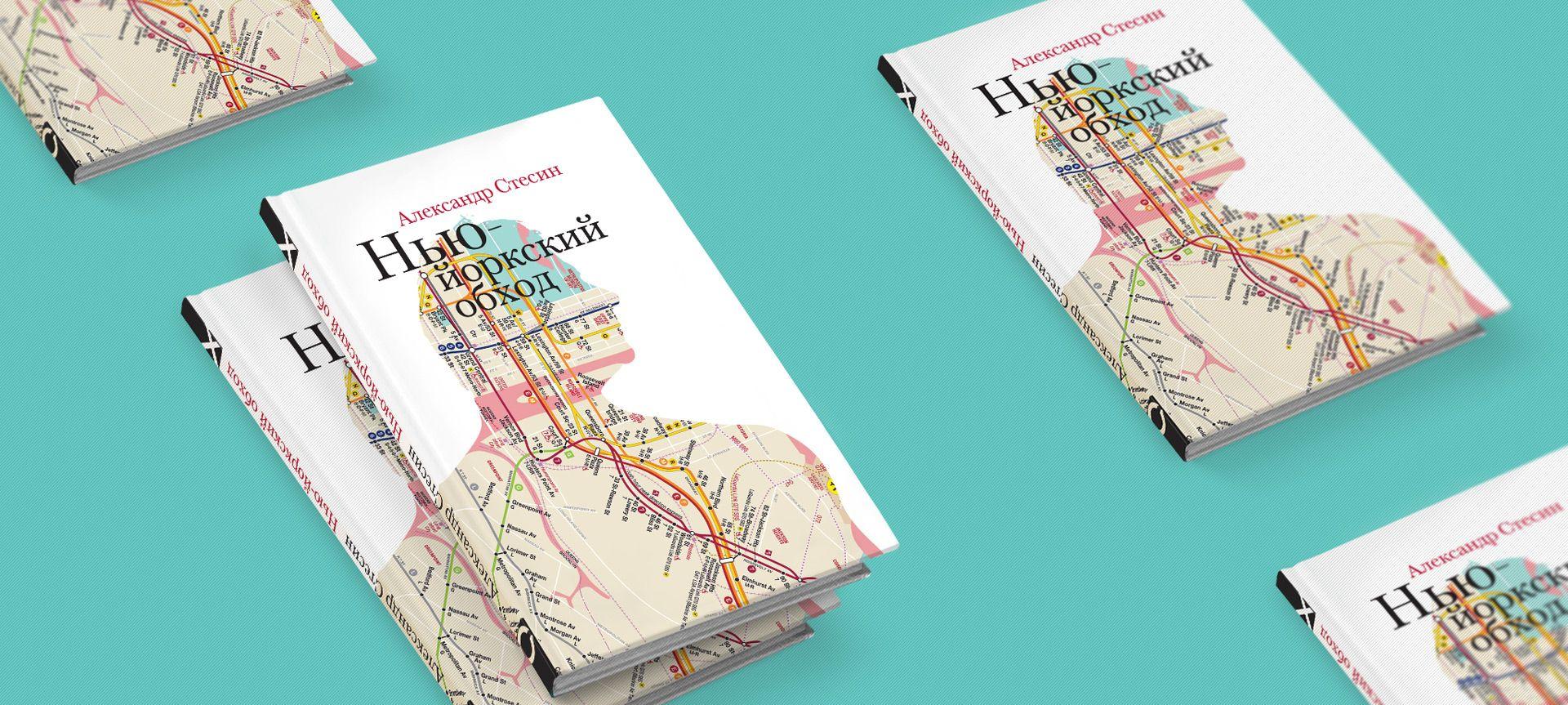 Лауреатом литературной премии «НОС-2019» стал Александр Стесин
